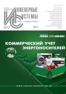обложка ИС 3-2015