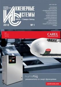 обложка ИС 1-2018