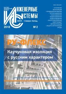 обложка ИС 2-2018